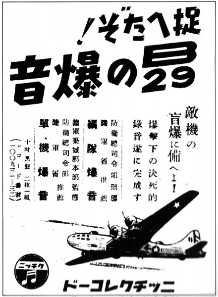 Bombers Over Japan - B-29 sound advertisement