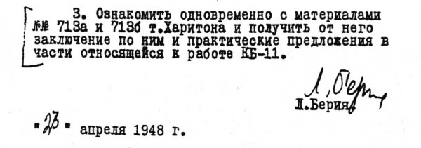 The end of Beria's April 1948 memo written as a result of the Fuchs intelligence, instructing that Khariton's opinion should be sought, especially with respects to the future work of the KB-11 (Arzamas-16) laboratory.