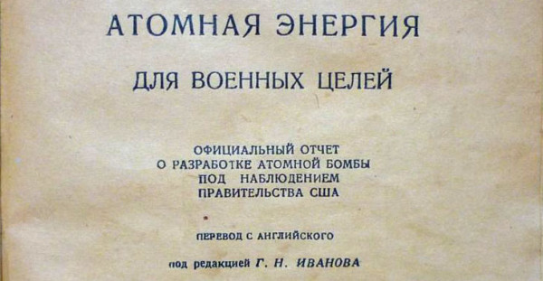 """Atomic Energy for Military Purposes,"" first edition of the Soviet Smyth Report translation made by G.M. Ivanov and published by the State Railway Transportation Publishing House, 1946. Source."